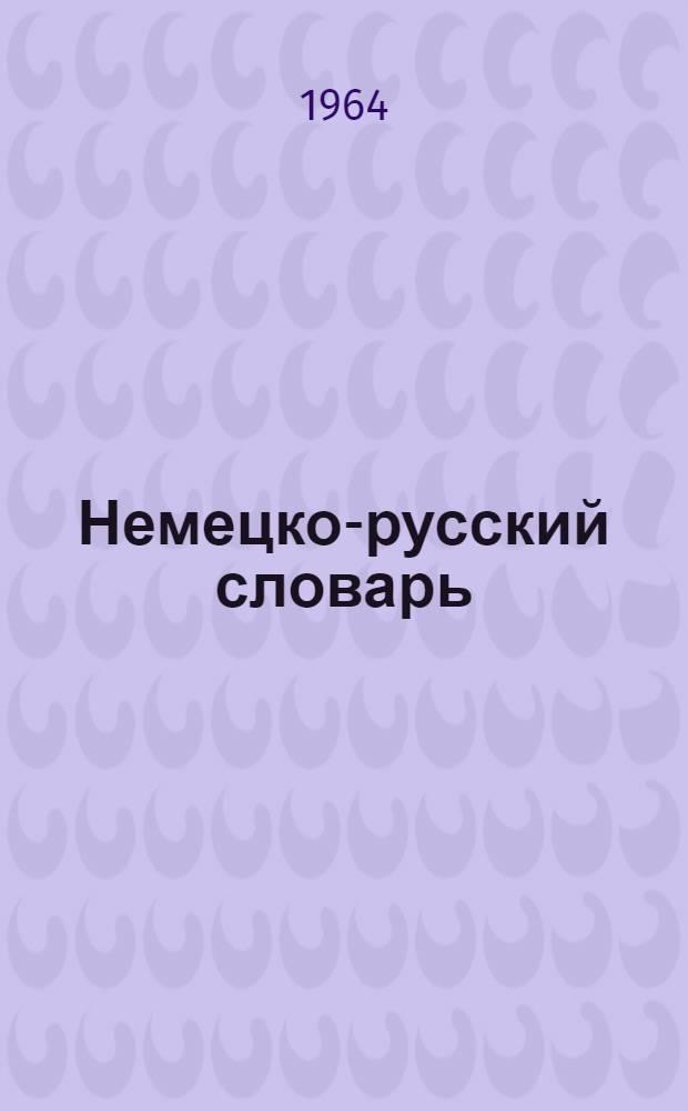 Немецко-русский словарь : 20 000 слов