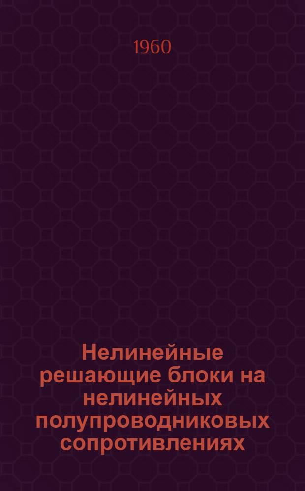 Нелинейные решающие блоки на нелинейных полупроводниковых сопротивлениях