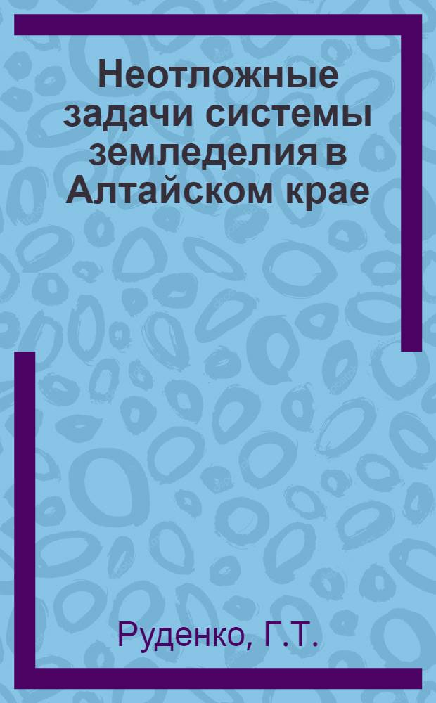 Неотложные задачи системы земледелия в Алтайском крае