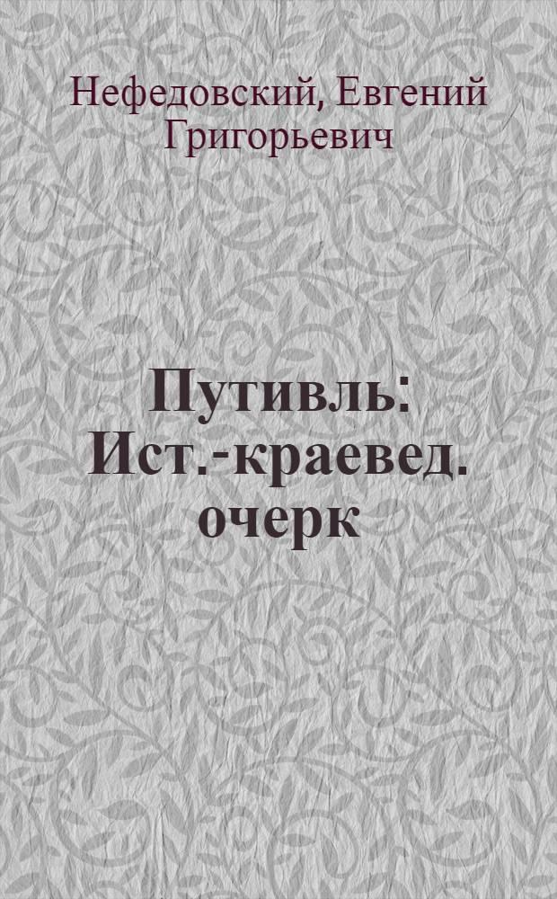 Путивль : Ист.-краевед. очерк