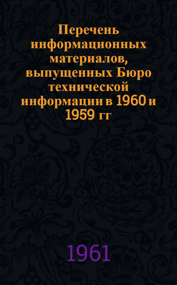 Перечень информационных материалов, выпущенных Бюро технической информации в 1960 и 1959 гг.