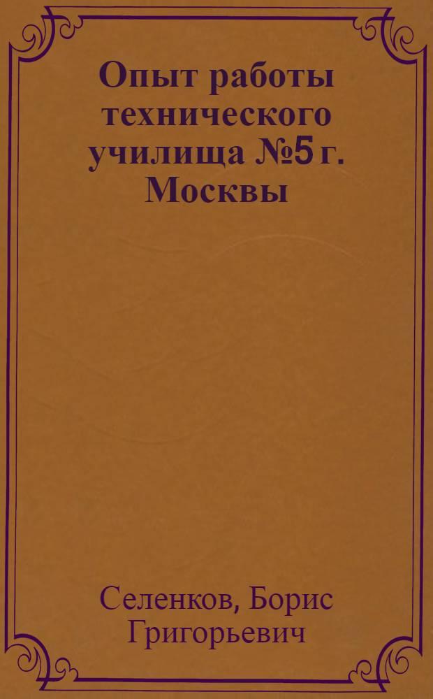 Опыт работы технического училища № 5 г. Москвы