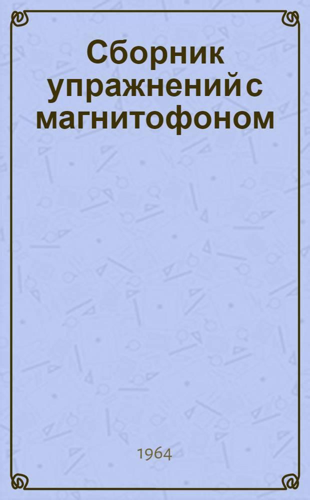Сборник упражнений с магнитофоном : На основе учебника нем. яз. для VI класса О.Е. Кудрявцевой, Р.Л. Златогорской, Л.М. Стродт