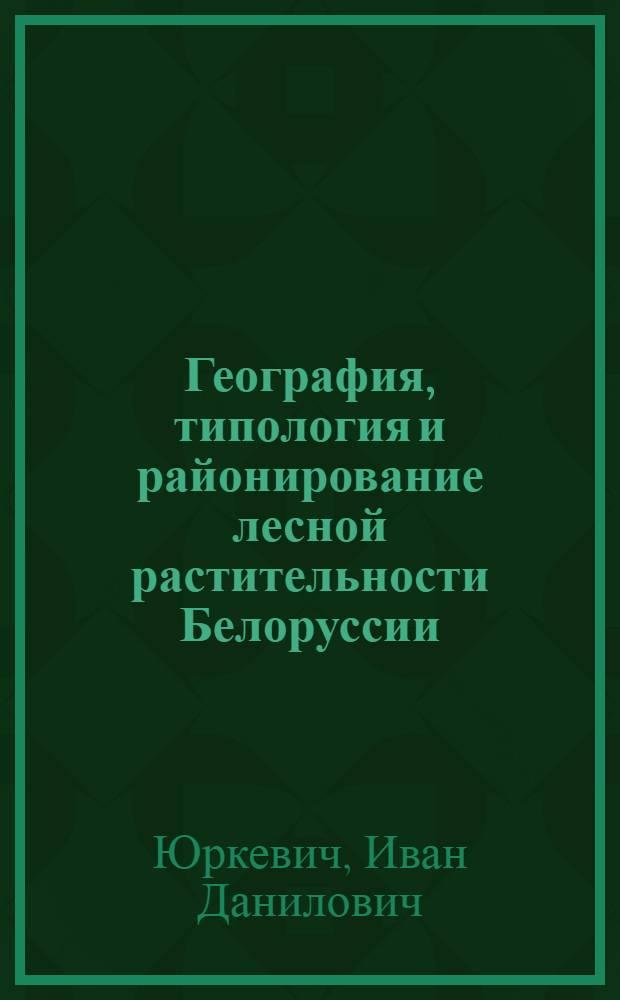 География, типология и районирование лесной растительности Белоруссии