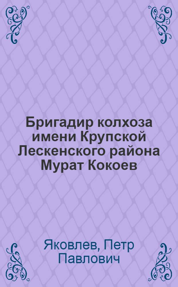 Бригадир колхоза имени Крупской Лескенского района Мурат Кокоев