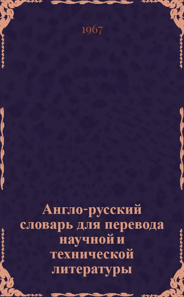 Англо-русский словарь для перевода научной и технической литературы