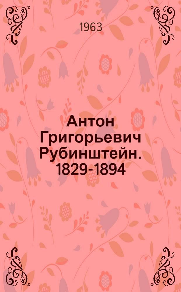 Антон Григорьевич Рубинштейн. 1829-1894 : Краткий очерк жизни и творчества