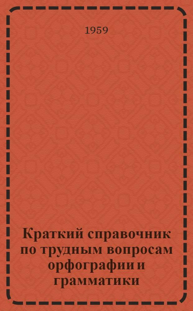 Краткий справочник по трудным вопросам орфографии и грамматики : Пособие для учителей