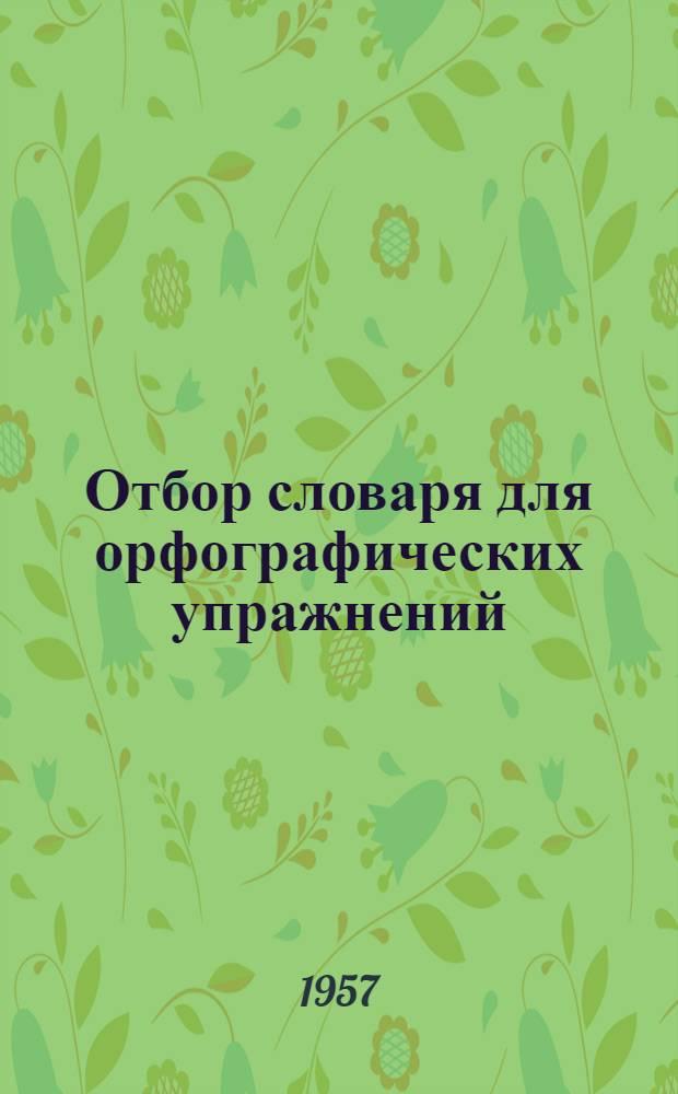 Отбор словаря для орфографических упражнений : (На материале правописания окончаний существительных)