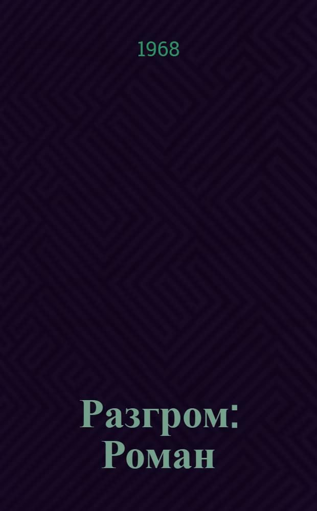 Разгром : Роман