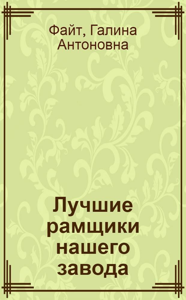 Лучшие рамщики нашего завода : Лесозавод № 41