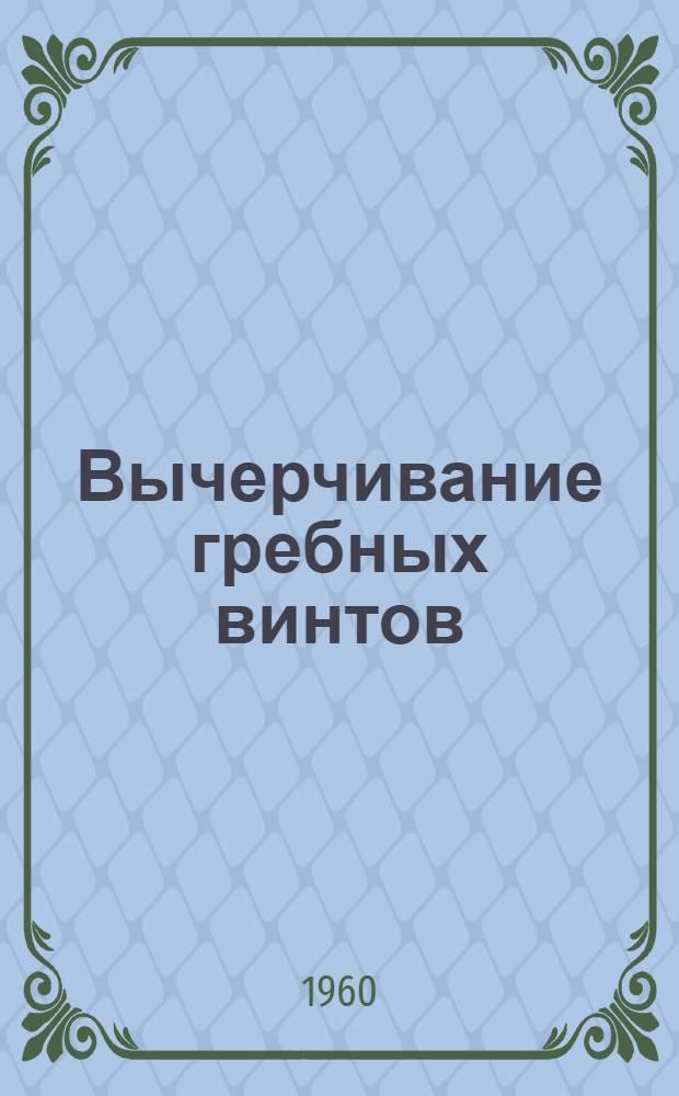Вычерчивание гребных винтов : Учеб. пособие