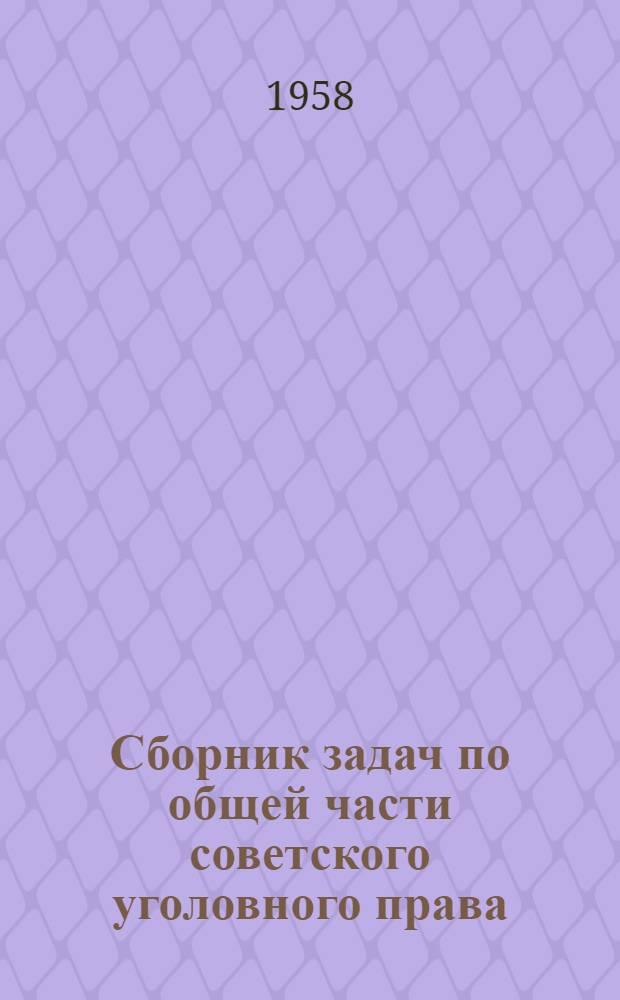 Сборник задач по общей части советского уголовного права