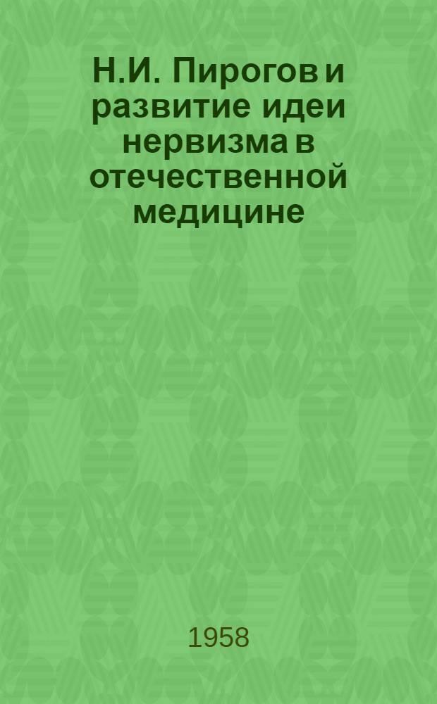 Н.И. Пирогов и развитие идеи нервизма в отечественной медицине : Автореферат дис. на соискание ученой степени кандидата медицинских наук