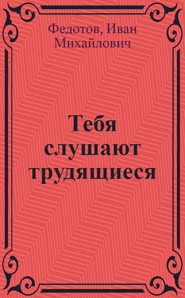 Тебя слушают трудящиеся : Лисичан. горком партии