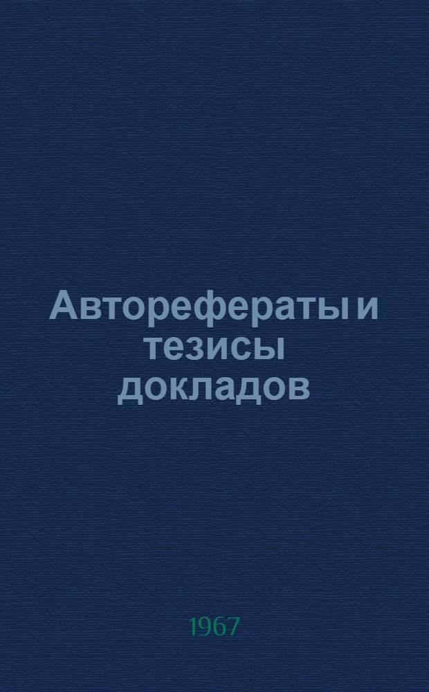 Авторефераты и тезисы докладов