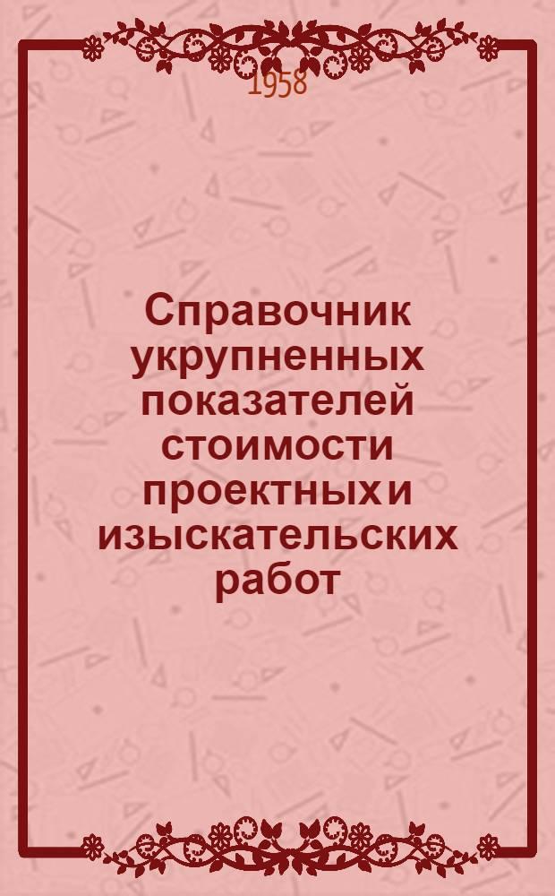 Справочник укрупненных показателей стоимости проектных и изыскательских работ : Вводится в действие с 1 янв. 1958 г. Ч. 22 : Гидротехнические сооружения, порты и мелиорация