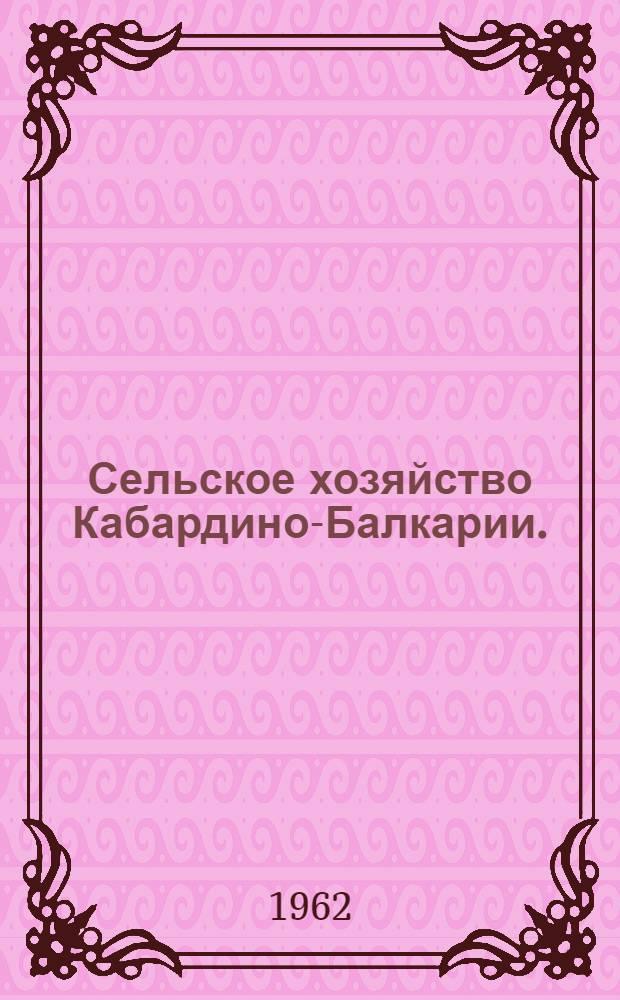 Сельское хозяйство Кабардино-Балкарии. (1953-1960 гг.)