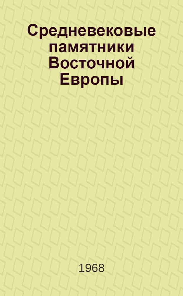 Средневековые памятники Восточной Европы : Сборник статей