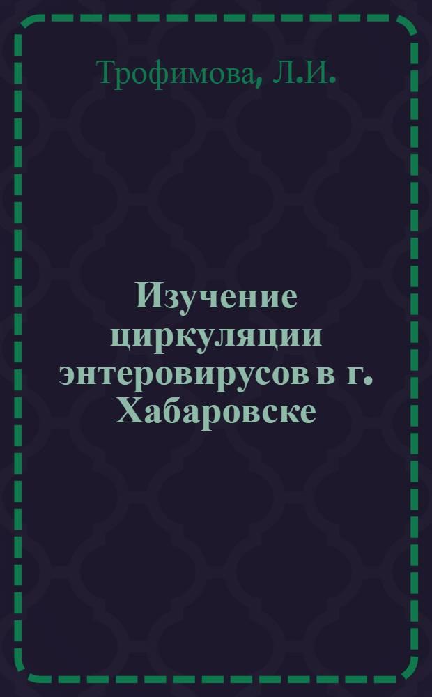 Изучение циркуляции энтеровирусов в г. Хабаровске : Автореферат дис. на соискание учен. степени канд. мед. наук