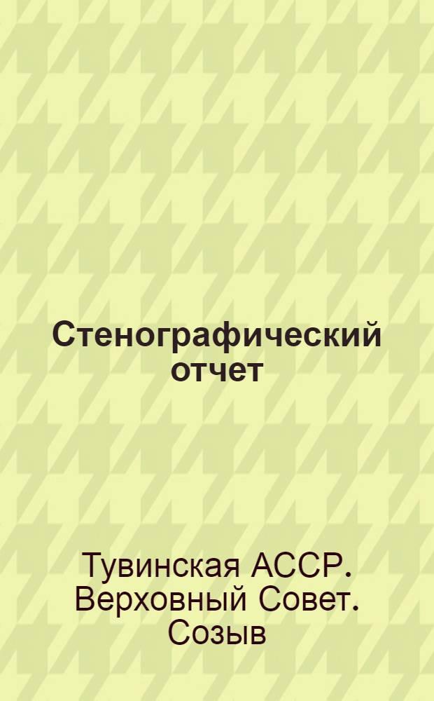 Стенографический отчет