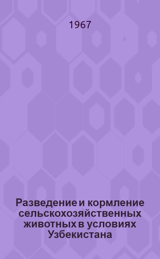 Разведение и кормление сельскохозяйственных животных в условиях Узбекистана : Сборник статей