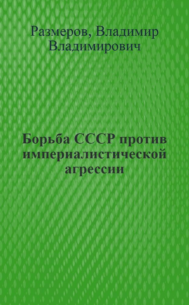 Борьба СССР против империалистической агрессии