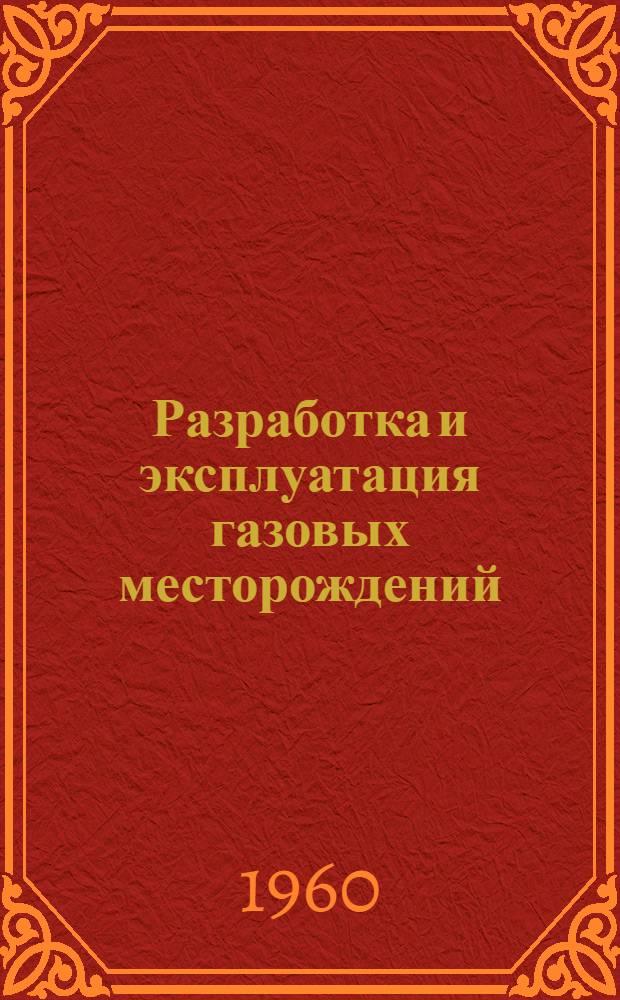 Разработка и эксплуатация газовых месторождений : Сборник статей