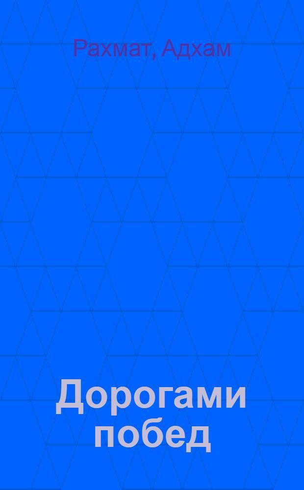 Дорогами побед : Очерки