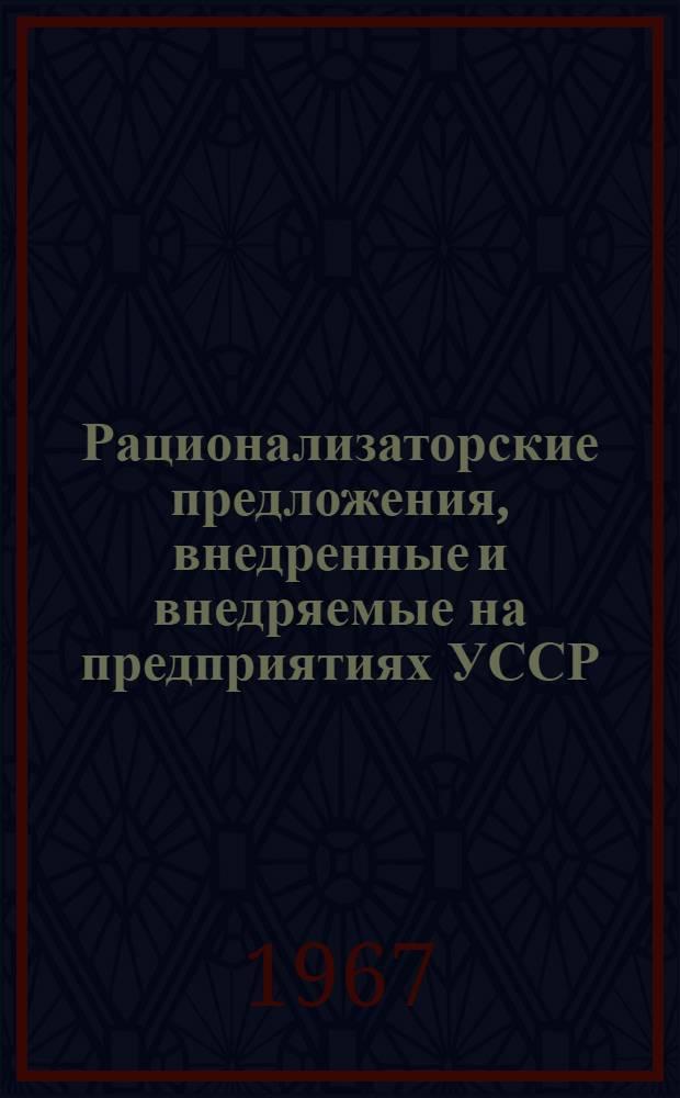 Рационализаторские предложения, внедренные и внедряемые на предприятиях УССР