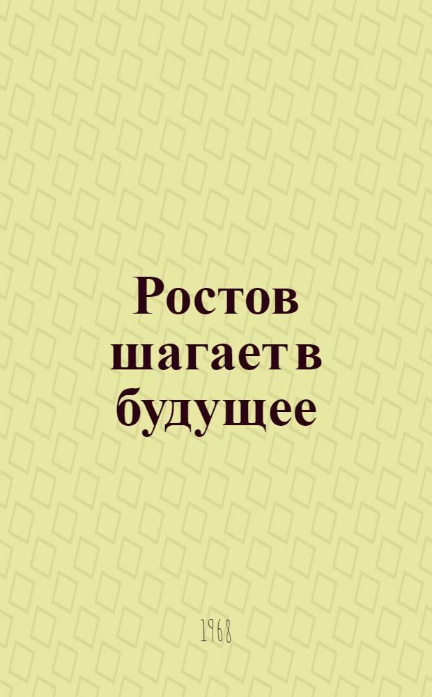 Ростов шагает в будущее