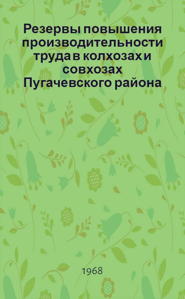 Резервы повышения производительности труда в колхозах и совхозах Пугачевского района : (Рекомендации)