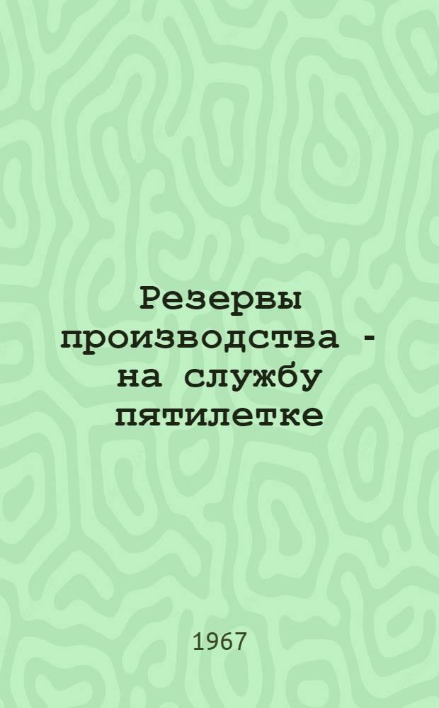 Резервы производства - на службу пятилетке : Сборник статей