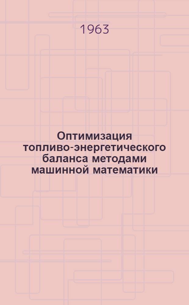 Оптимизация топливо-энергетического баланса методами машинной математики : Автореферат кандидатской дис. по экон. наукам