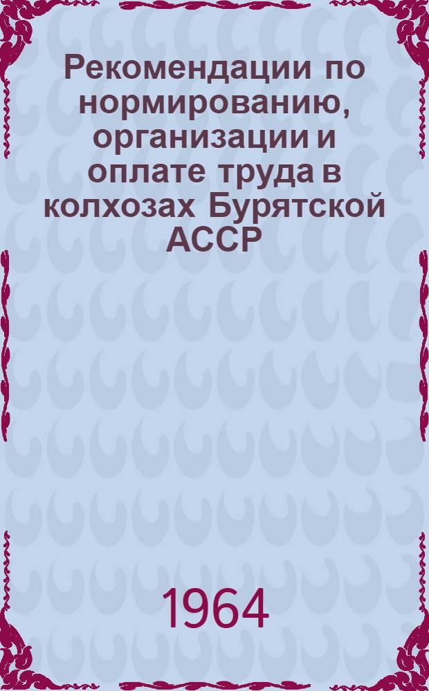 Рекомендации по нормированию, организации и оплате труда в колхозах Бурятской АССР