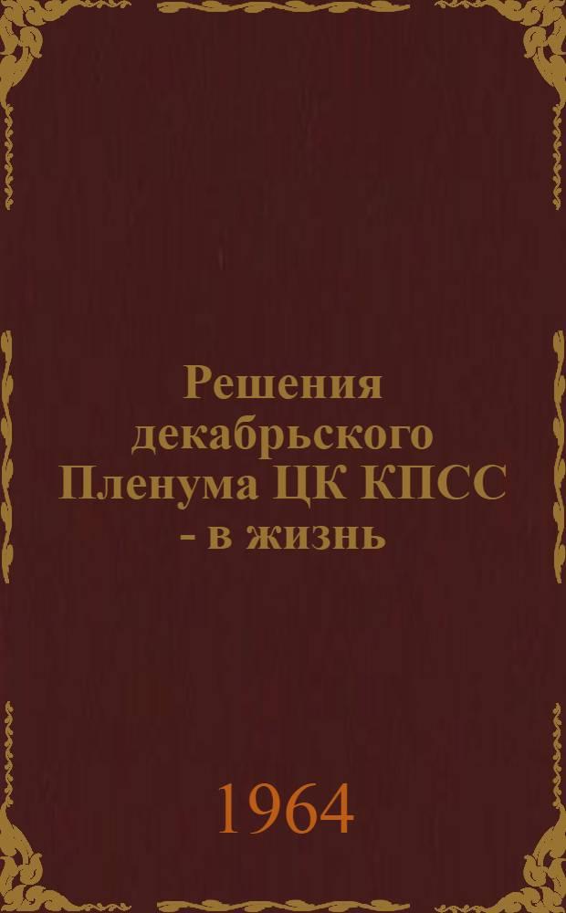 Решения декабрьского Пленума ЦК КПСС - в жизнь : (Указатель литературы для читателя-железнодорожника)