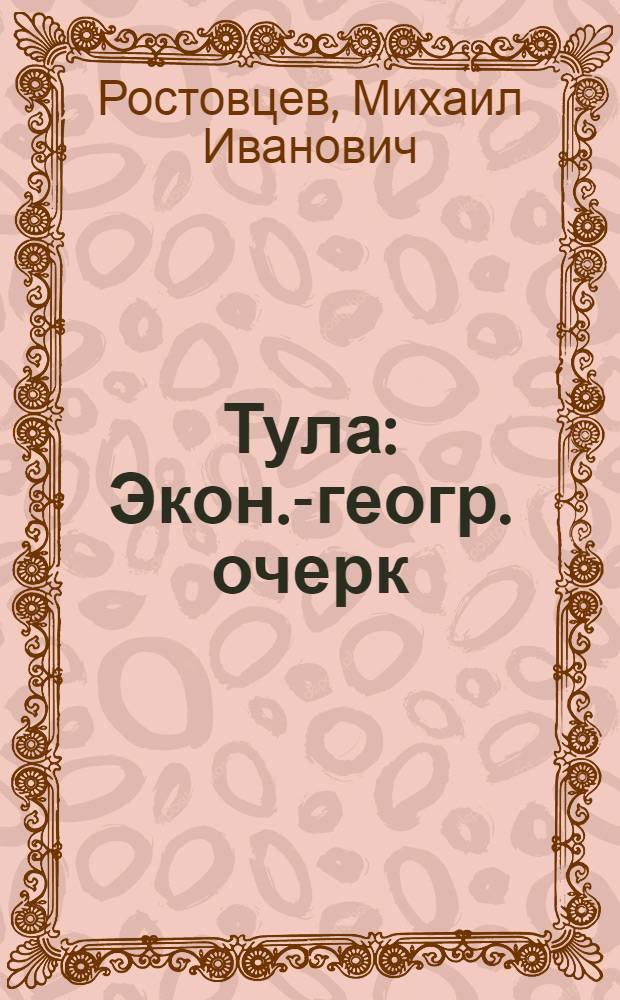 Тула : Экон.-геогр. очерк
