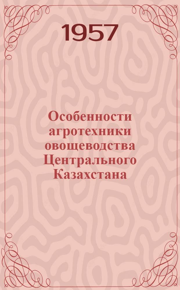 Особенности агротехники овощеводства Центрального Казахстана