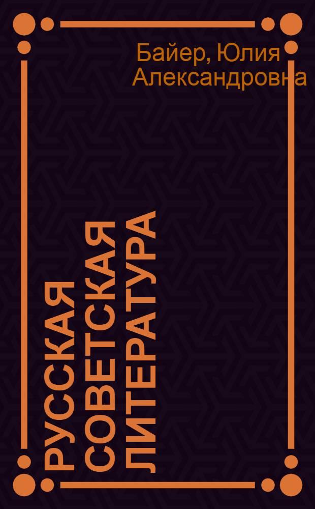 Русская советская литература : Учебник-хрестоматия для 10 класса каз. сред. школы