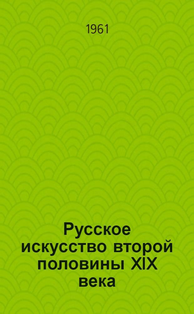 Русское искусство второй половины XIX века : Репродукции : Альбом