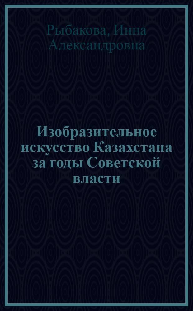 Изобразительное искусство Казахстана за годы Советской власти