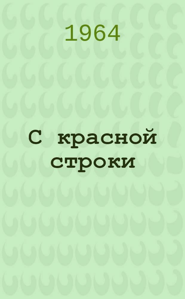 С красной строки : Сборник статей