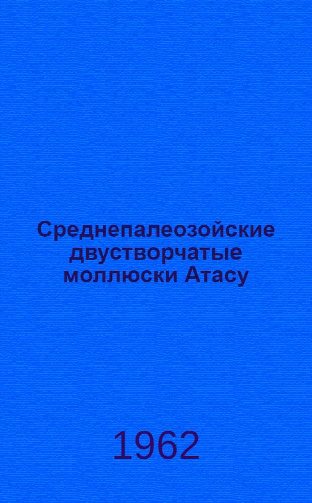 Среднепалеозойские двустворчатые моллюски Атасу : (Центр. Казахстан)