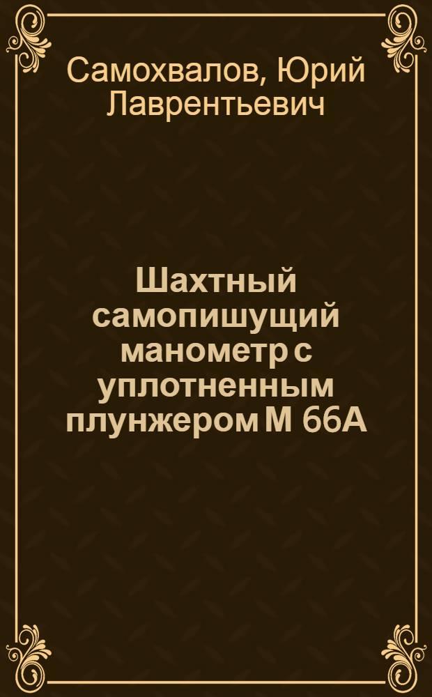 Шахтный самопишущий манометр с уплотненным плунжером М 66А : Информ. выпуск