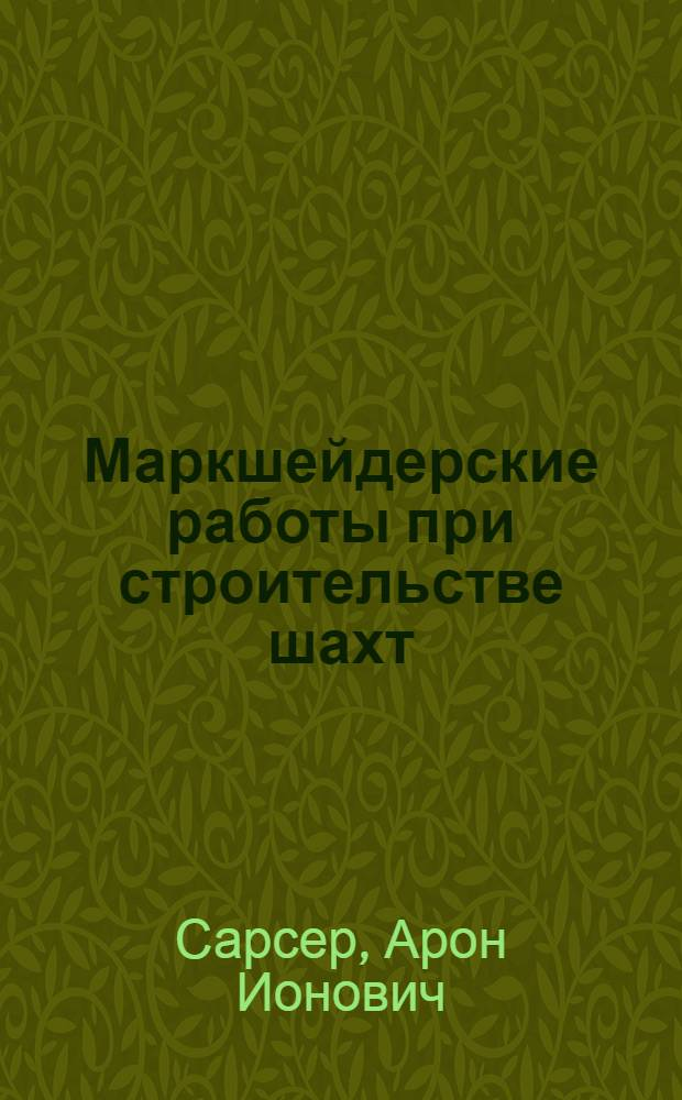 Маркшейдерские работы при строительстве шахт
