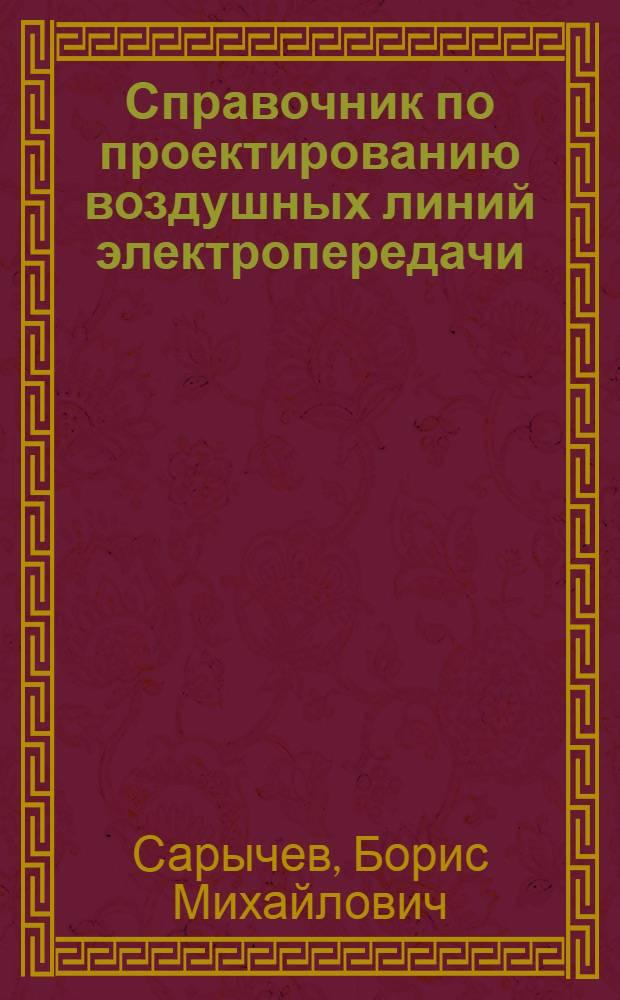Справочник по проектированию воздушных линий электропередачи