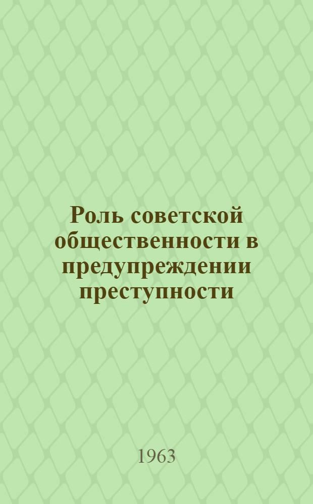 Роль советской общественности в предупреждении преступности : (Обзорная рецензия)