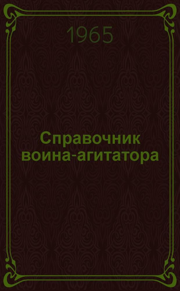 Справочник воина-агитатора