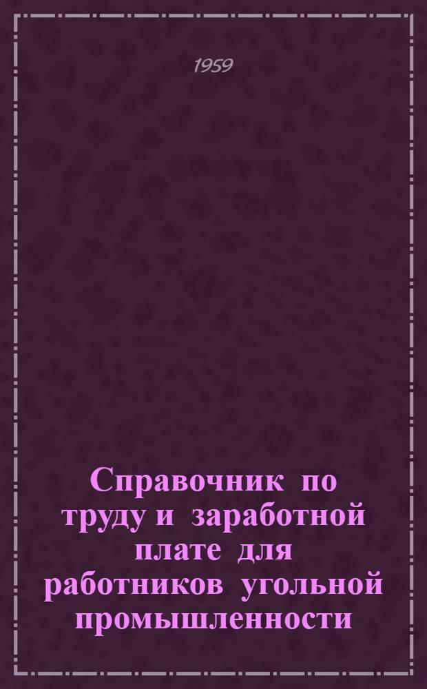 Справочник по труду и заработной плате для работников угольной промышленности : (По состоянию на 1-е мая 1959 г.)