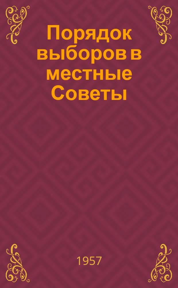Порядок выборов в местные Советы